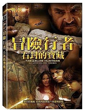 【停看聽音響唱片】【DVD】冒險行者:石封的寶藏