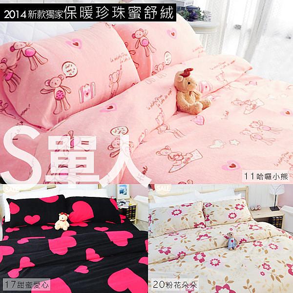 Annis【20款保暖特厚珍珠搖粒絨─單人三件組】台灣製造刷棉絨毛枕套床包兩用毯被套組 瞬間發熱