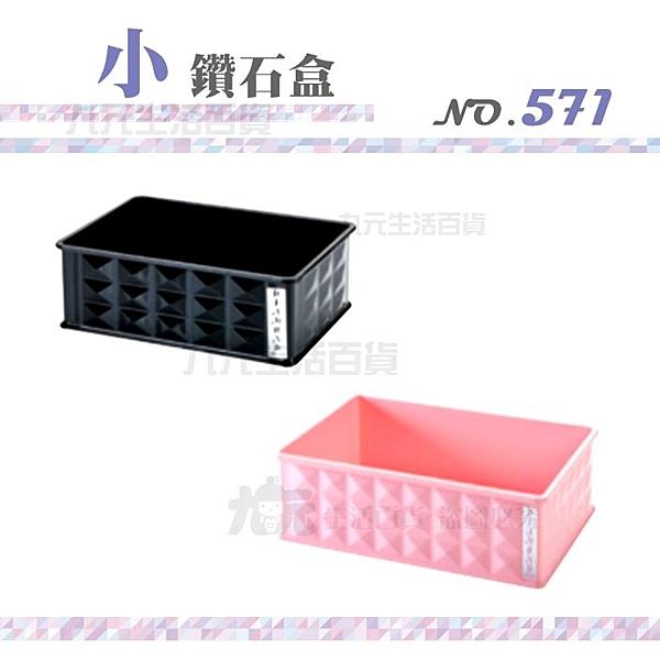 【九元生活百貨】展瑩571 鑽石盒/S 置物盒 整理盒 可堆疊 台灣製