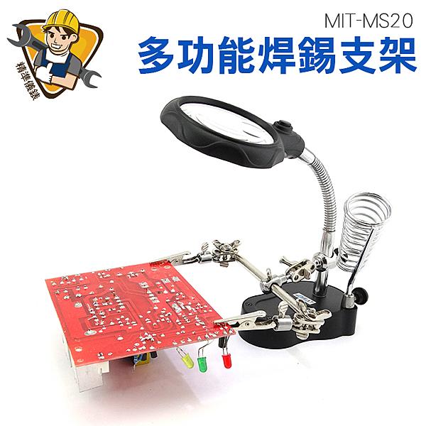 精準儀錶 放大鏡檯燈 臺式放大鏡20倍 帶電源帶燈支架多功能 電焊 手機 主機板維修工作臺 MIT-MS20