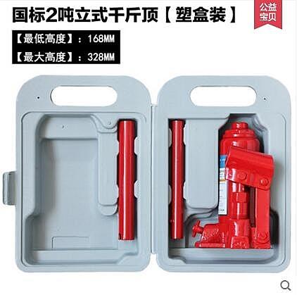 熊孩子-立式汽車千斤頂液壓千斤頂(主圖款5)