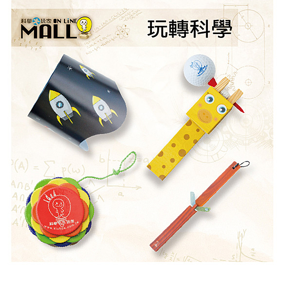【科普益智玩具】玩轉科學(盒裝) EPS-A004 ()