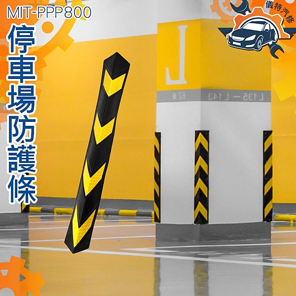 [儀特汽修]MIT-PPP800有效保護牆角 停車場護牆條 保護條反光明顯堅固抗壓