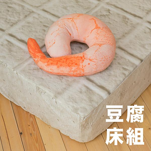 豆腐 D1雙人床包3件組  四季磨毛布 北歐風 台灣製造 棉床本舖