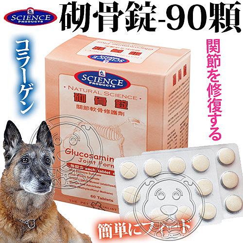 【??培菓寵物48H出貨??保護犬貓關節【SCIENCE】砌骨錠-90顆