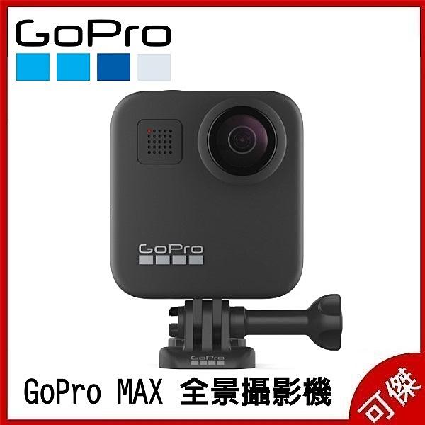 GoPro Max 360 全景攝影機 環景相機 防水5M 防震 台閔公司貨 送64G卡 可傑 限宅配