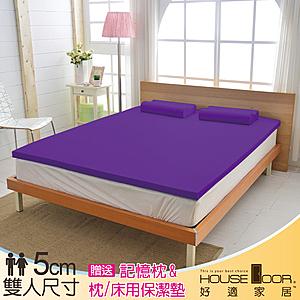 House Door 大和布套 5cm乳膠床墊抗菌保潔組-雙人5尺(魔幻紫)