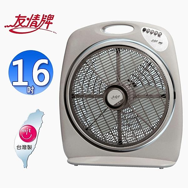 友情牌16吋手提涼風箱扇/電扇KB-1681