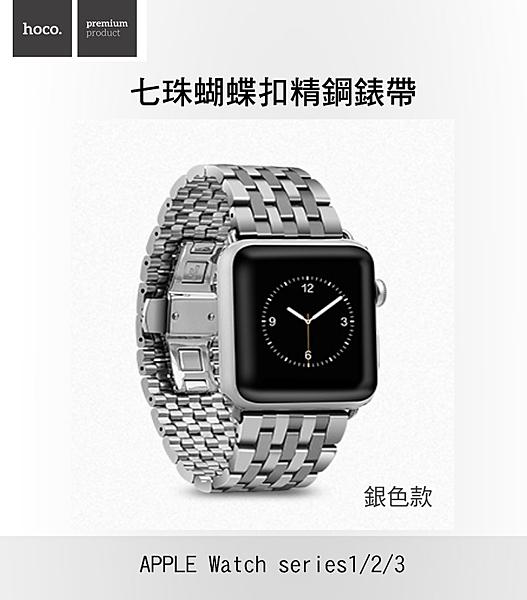 ☆愛思摩比☆HOCO Apple Watch1/2/3 歐格精鋼錶帶 蝴蝶扣 七珠款 銀色款