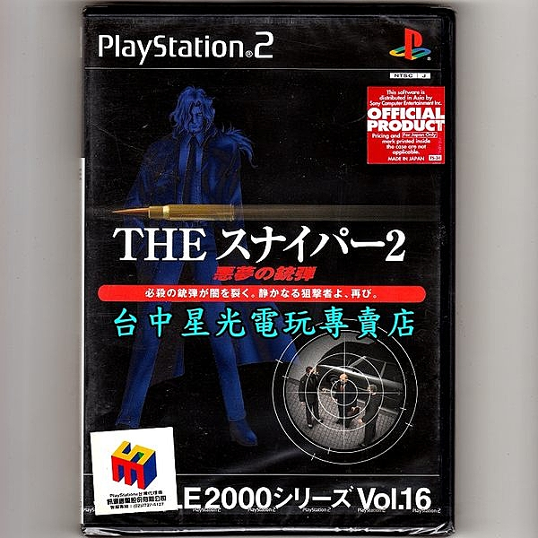 【PS2原版片 可刷卡】☆ SIMPLE 2000系列 Vol.16 THE 私刑狙擊手2 ☆純日版全新品【出清特賣會】