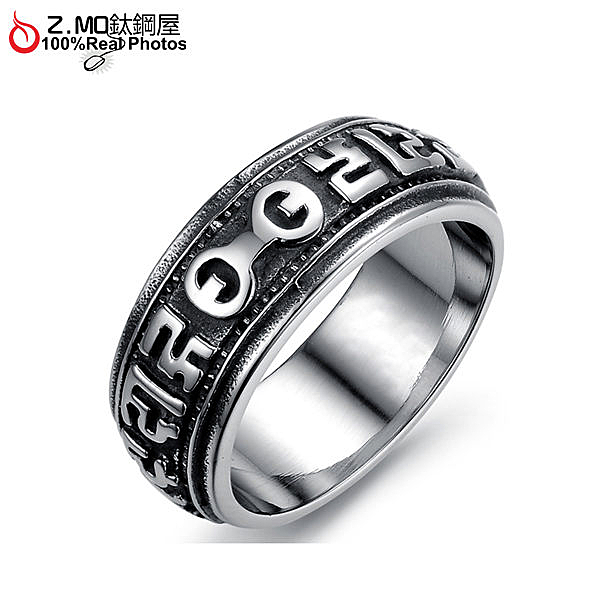 [Z-MO鈦鋼屋]六字真言開運戒指/歐系時尚白鋼戒/內圍可搭配刻字單只價【BKS441】