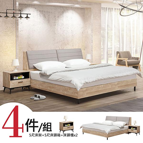 YoStyle 斯理5尺床組四件組(床頭箱+床架+床頭櫃*2)  專人配送