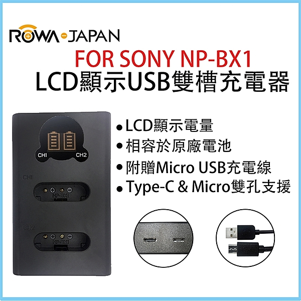 ROWA 樂華 FOR SONY NP-BX1 BX1 LCD顯示 Micro USB / Type-C USB 雙槽充電器