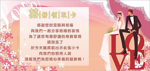 永恆的愛 喜餅領取卡 囍餅券 喜餅卡  喜餅提貨券  喜餅兌換卡【皇家結婚用品百貨】