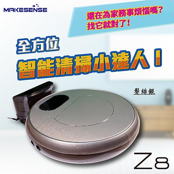 【MAKESENSE】Z8 髮絲銀 智能掃地機 清潔管家掃地機器人 自動 吸塵器 打掃 掃地機 清潔機 洗地機