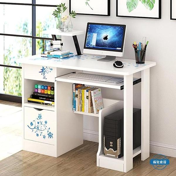 書桌台式電腦桌 家用簡易桌子簡約學生寫字卓書桌經濟型辦公桌jy