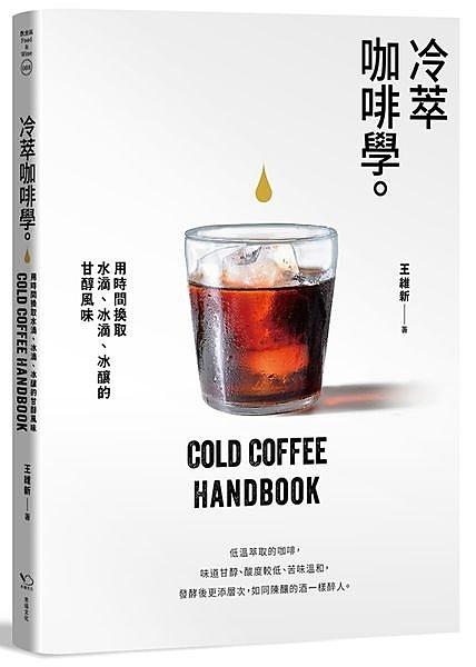 冷萃咖啡學:用時間換取水滴、冰滴、冰釀的甘醇風味【城邦讀書花園】