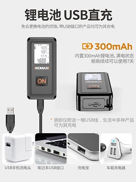 科麥斯迷你激光紅外線測距儀微型測量儀高精度電子尺激光尺量房儀  ATF  夏季新品