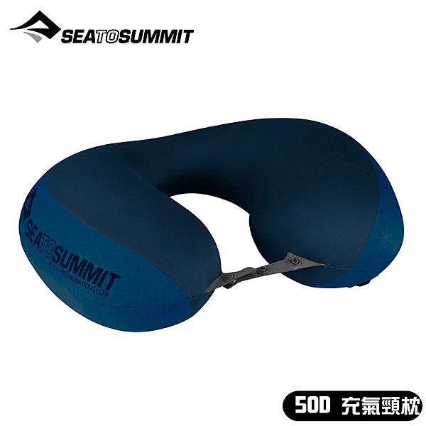 【Sea to Summit 澳洲 50D 充氣頸枕《海軍藍》】STSAPILPREMYHA/護頸枕/便攜式旅行枕/飛機枕