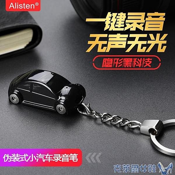 Alisten-S21小汽車飾品錄音筆 專業高清智慧降噪聲控迷你學生商務 MKS快速出貨
