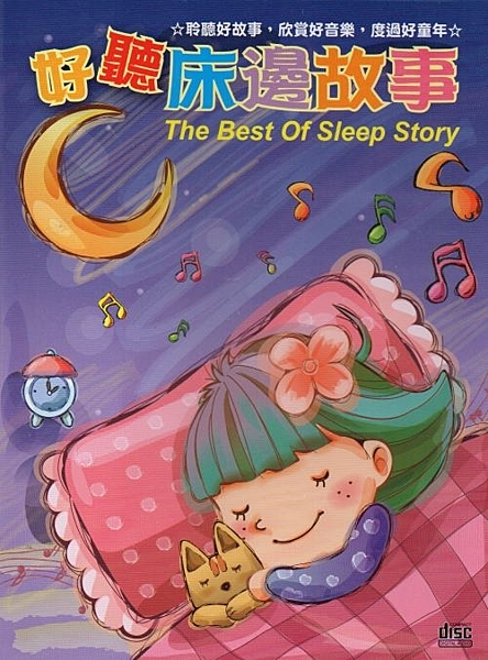 【停看聽音響唱片】【CD】好聽床邊故事8CD