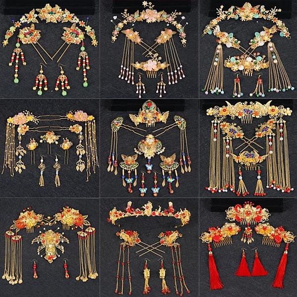 中式漢服新娘頭飾套裝流蘇龍鳳褂古風發飾結婚紅色古裝秀禾服鳳冠 滿天星