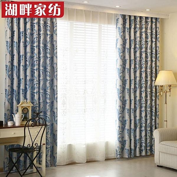 窗簾遮光定做成品落地窗簾布料 2.0X2.7公尺 3色可選 可定做  【全館免運】