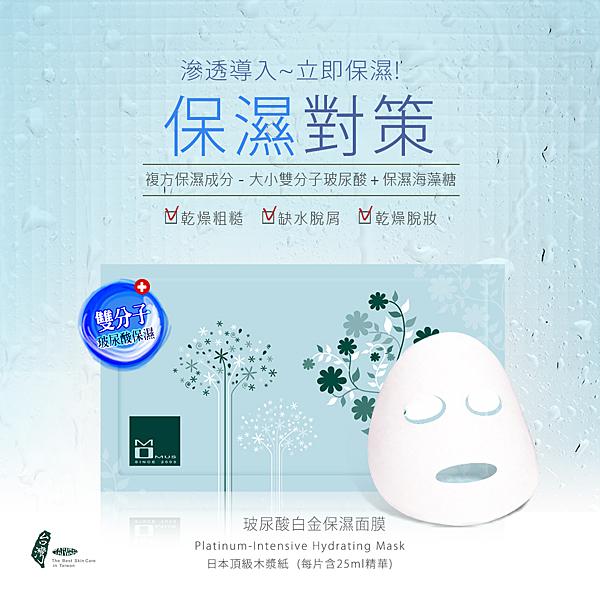 MOMUS 玻尿酸白金保濕面膜 (單片)