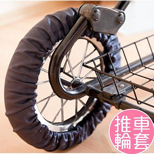 嬰兒推車防髒輪套 外出回來地板不怕弄髒 套著也能滾動 大小輪