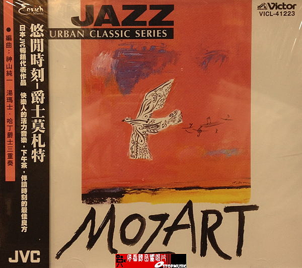 【停看聽音響唱片】【CD】悠閒時刻 - 爵士莫札特