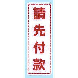 新潮指示標語系列  EK貼牌-請先付款EK-365 / 個