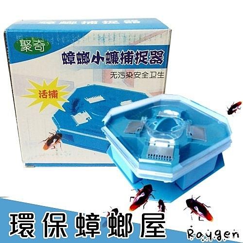 家居 日用品 百貨 蟑螂捕捉器 誘捕器 強效滅蟑 蟑螂屋 環保 無用藥