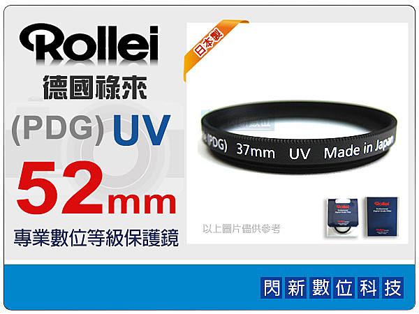 【分期0利率,免運費】Rollei 德國祿來 Pro Digital Grade UV 52mm 多層鍍膜 保護鏡(52,PDG UV,日本製造)