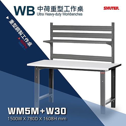 【樹德工作桌】WM5M+W30 中荷重型工作桌 工廠 工具桌 背掛整理盒 工作站 鐵桌 零件桌 櫃子