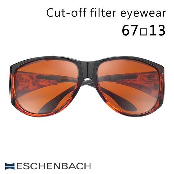 【德國 Eschenbach 宜視寶】Cut-off filter eyewear 德國包覆式濾光眼鏡 深茶色 大框 16605112 (公司貨)