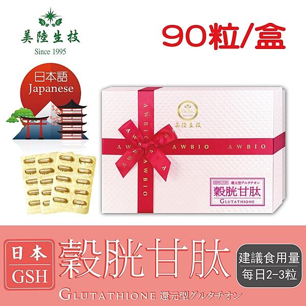 JAPANESE-日本還原型GSH穀胱甘肽膠囊【90粒/盒(禮盒)】美陸生技 AWBIO