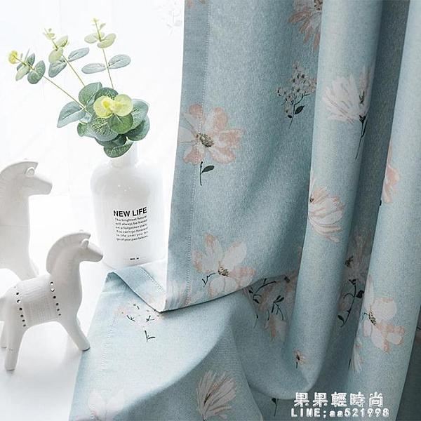 窗簾 窗簾成品簡約現代全遮光清新客廳臥室韓式田園美式鄉村北歐風格 果果輕時尚NMS