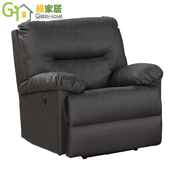 【綠家居】安多西 高機能皮革單人電動沙發椅
