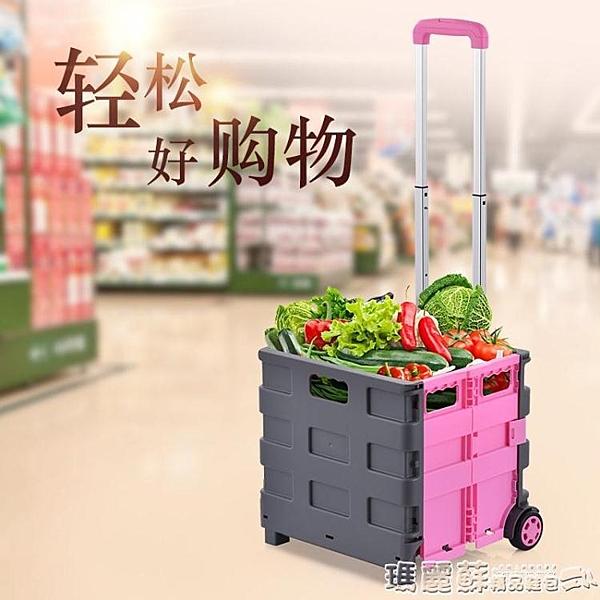 菜籃車 超市拉桿車買菜購物車小拉車折疊手拉車家用菜籃拖車可坐老人推車DF 瑪麗蘇