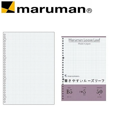 日本 maruman  L1207 平滑方格26孔B5 活頁紙 /組
