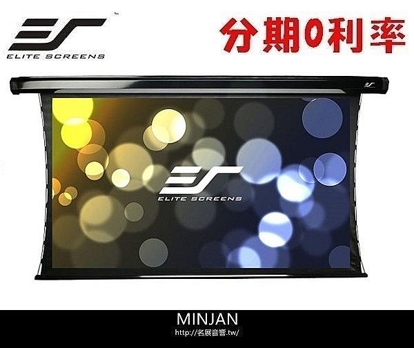 【名展音響】億立 Elite Screens TE100HR2-E24 100吋 高增益背投 頂級弧形張力電動幕 比例4:3