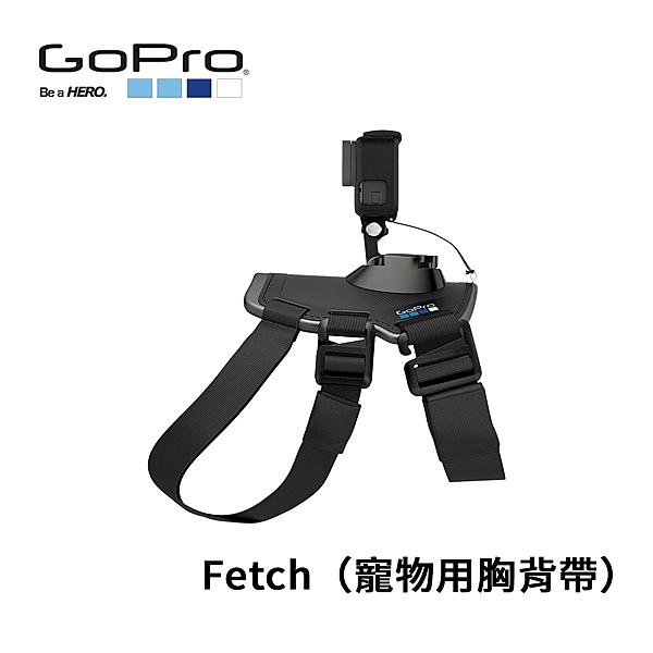 (從狗狗的視角拍攝這個世界) GoPro Fetch 寵物胸背帶 ADOGM-001