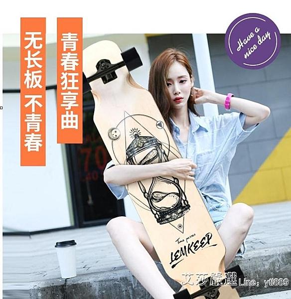滑板成人男生女孩長版舞板四輪專業全能公路板刷街滑板長板初學者 【新年優惠】YJJ