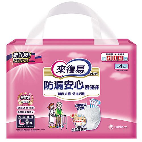 來復易復健照護(L9片)(4包/箱)【合康連鎖藥局】