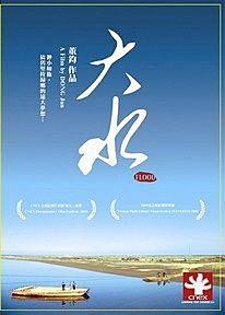 【停看聽音響唱片】【DVD】大水