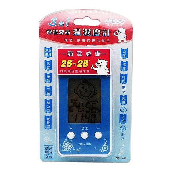 聖岡科技 GM-108 三合一智能液晶溫濕度計1入(顏色隨機)