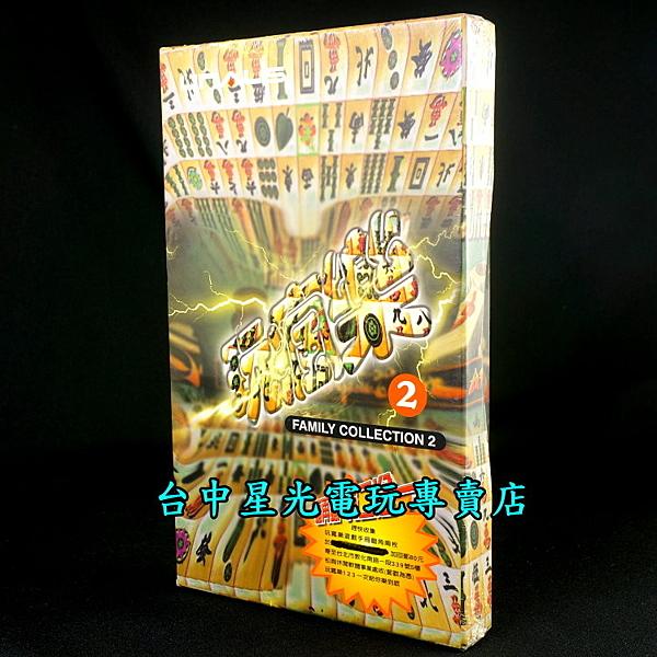 【PC正版遊戲片 可刷卡】☆ 玩瘋樂 2 ☆中文版全新品【特價優惠】台中星光電玩