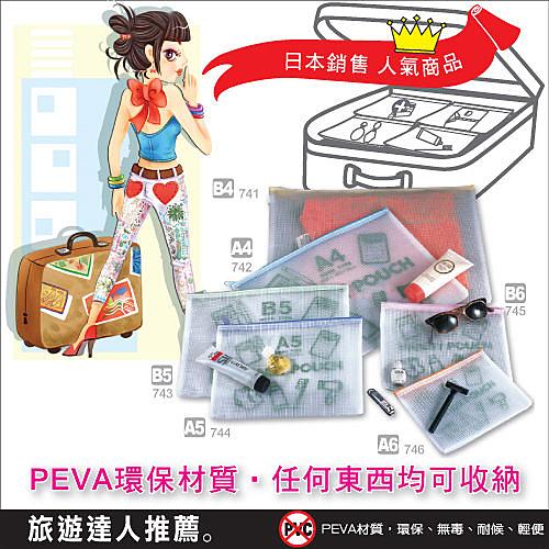 【西瓜籽文具】旅行環保拉鍊收納袋 (組合系列 一包6入)*台灣製品 安心使用* 非大陸製 74 HFPWP