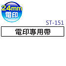 brother TZ-TAPE 24mm 護貝標籤帶系列-電印專用帶 - ST-151