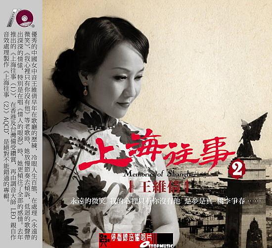 【停看聽音響唱片】【AQCD】王維倩 上海往事2 AQCD版